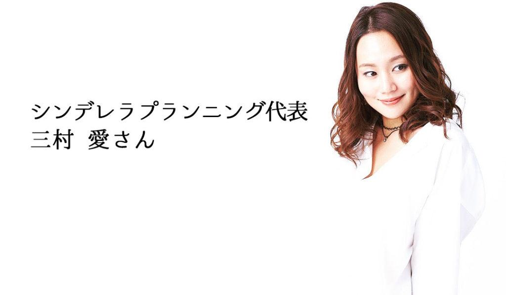 三村愛さん