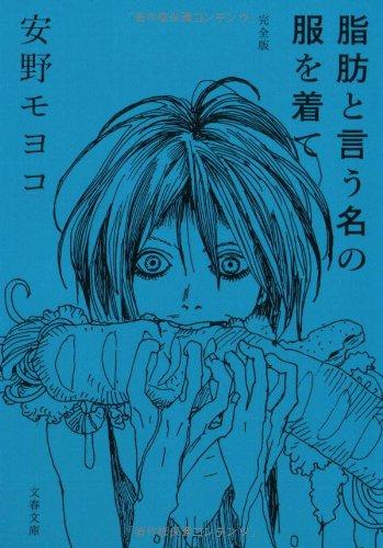 安野モヨコ 『脂肪と言う名の服を着て』
