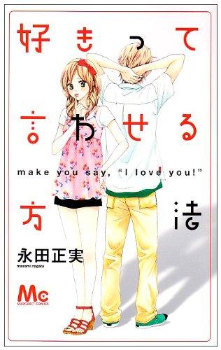 永田正実『好きって言わせる方法』