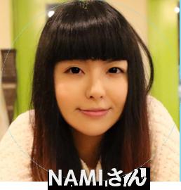NAMIさん
