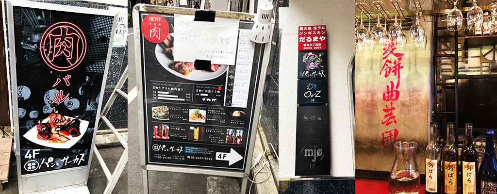パンとサーカス新宿店