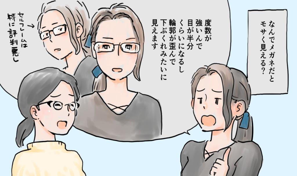 メガネのお悩み