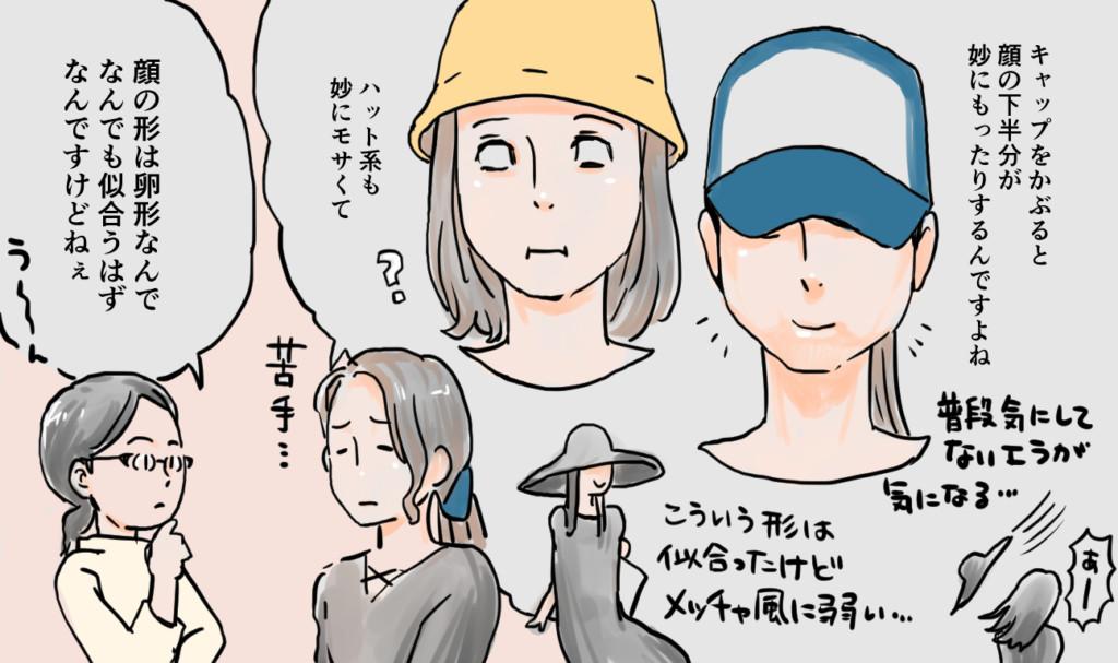 坂野りんこの帽子のお悩み